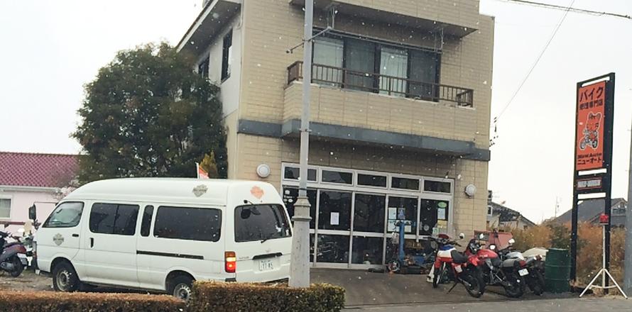 名古屋・愛知バイク修理はニューオートnewauto