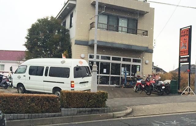 バイク修理専門店