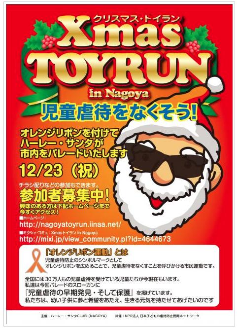 限定200台です!【Xmas トイラン in Nagoya 2014】